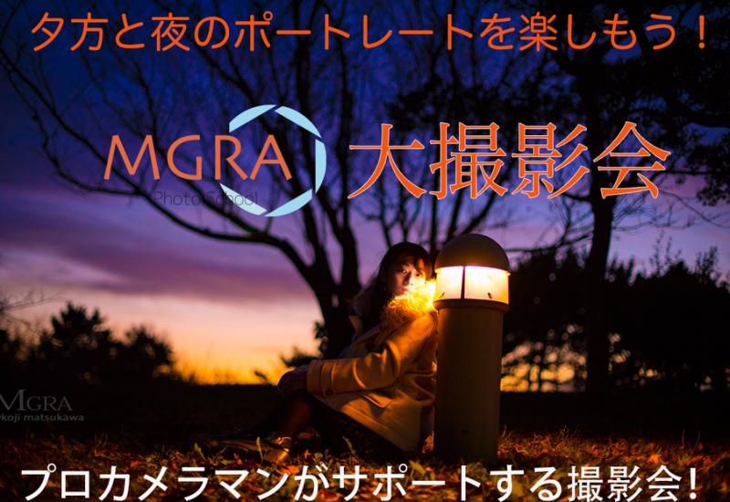 MGRA大撮影会