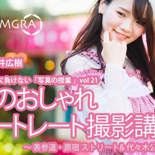 MGRA写真教室