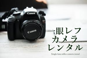 一眼レフカメラレンタルキャノンEOSkissX7